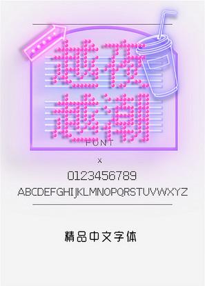 像素中文字体-圆形