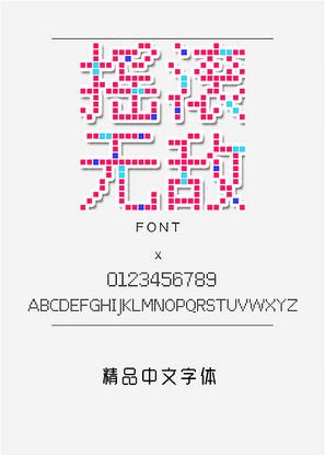 像素中文字体-方形