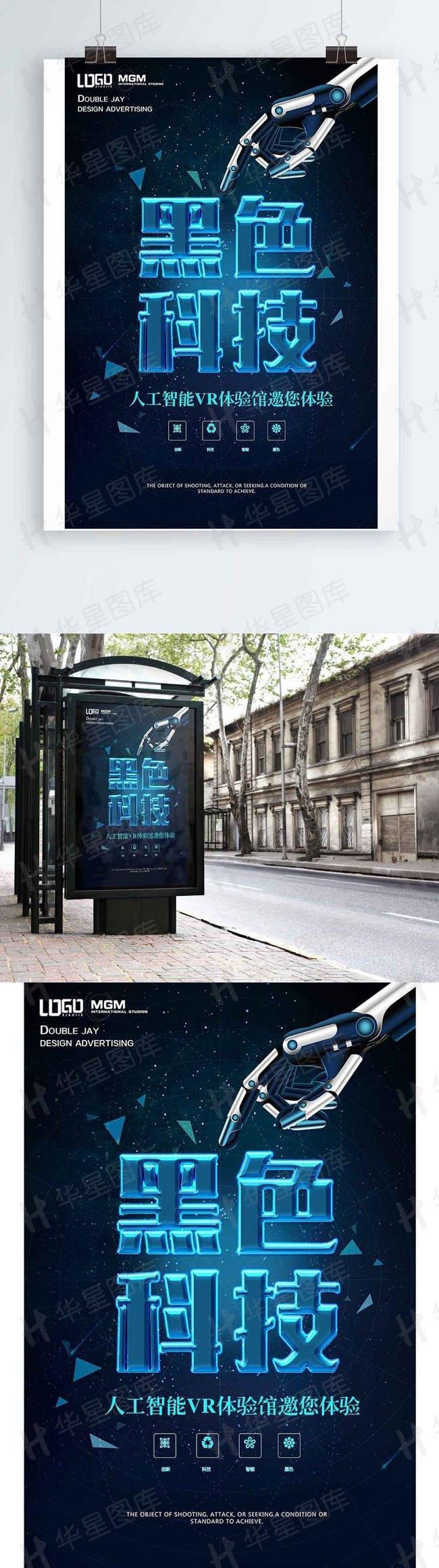 立体字科技类黑色科技海报