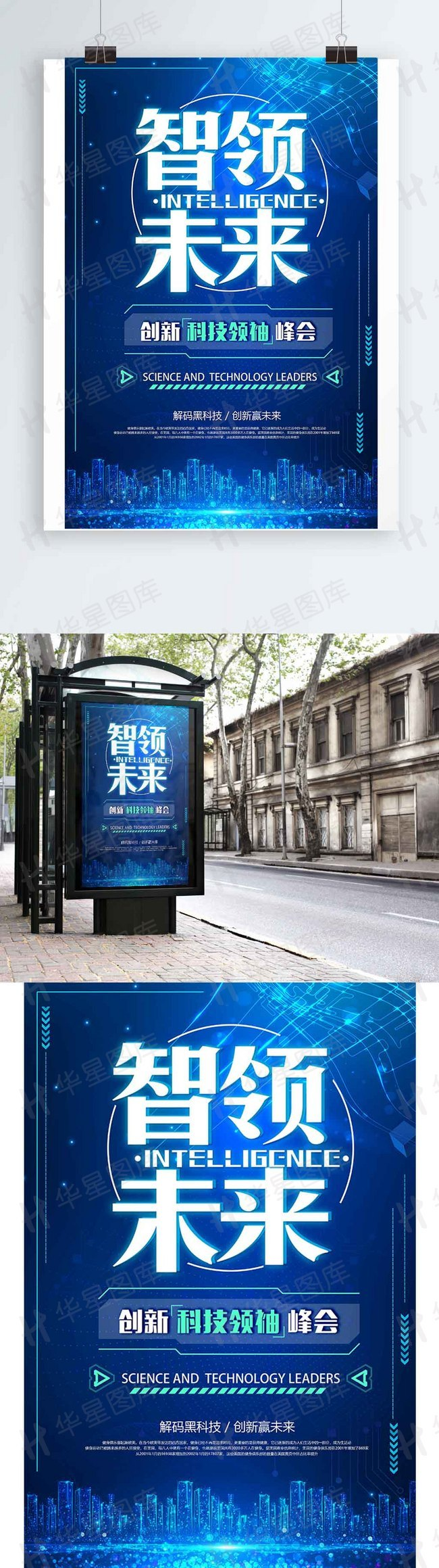 蓝色智领未来创新科技领袖峰会海报