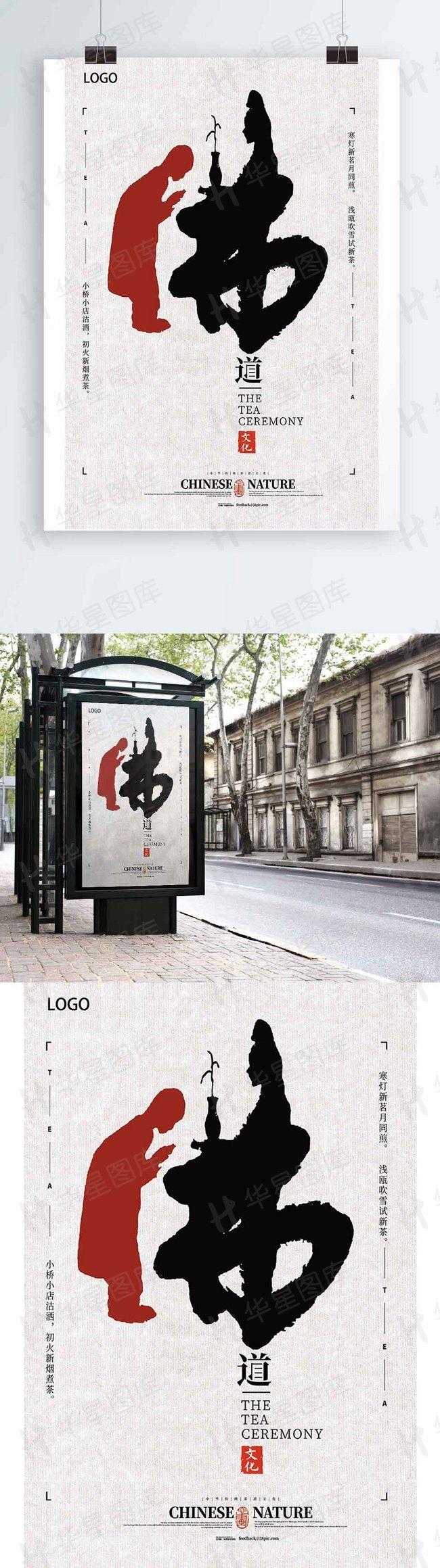 中国风茶佛气文化创意海报模板