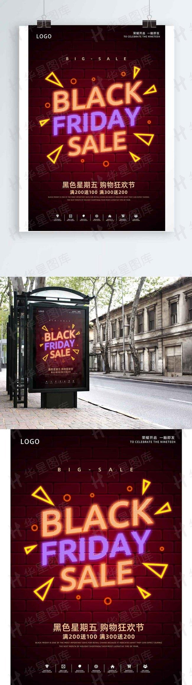霓虹灯效果黑色星期五促销海报