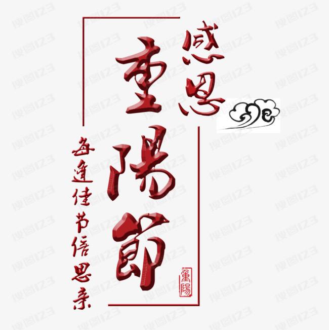 感恩重阳节艺术字