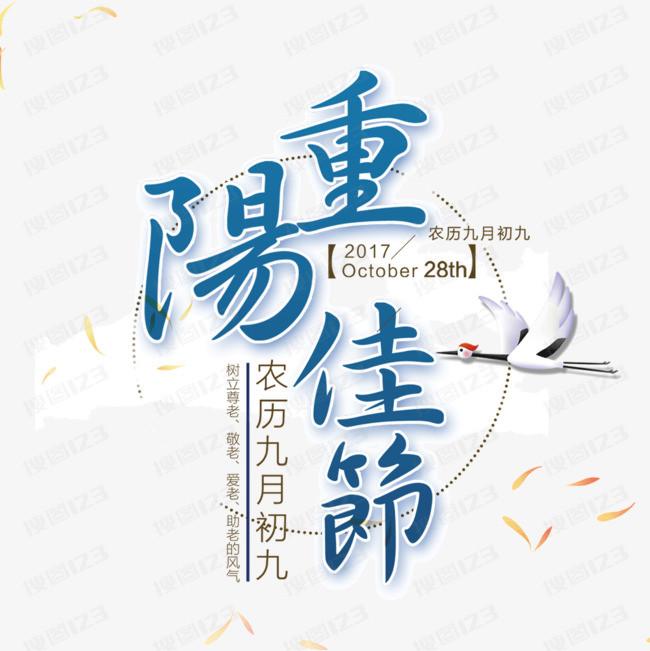 重阳佳节艺术字插画