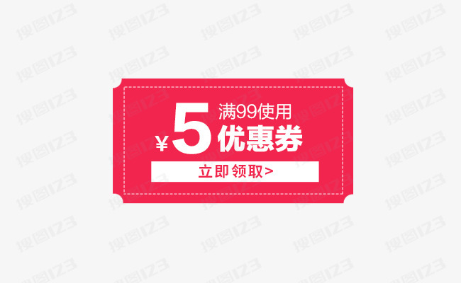 五元优惠券免费下载