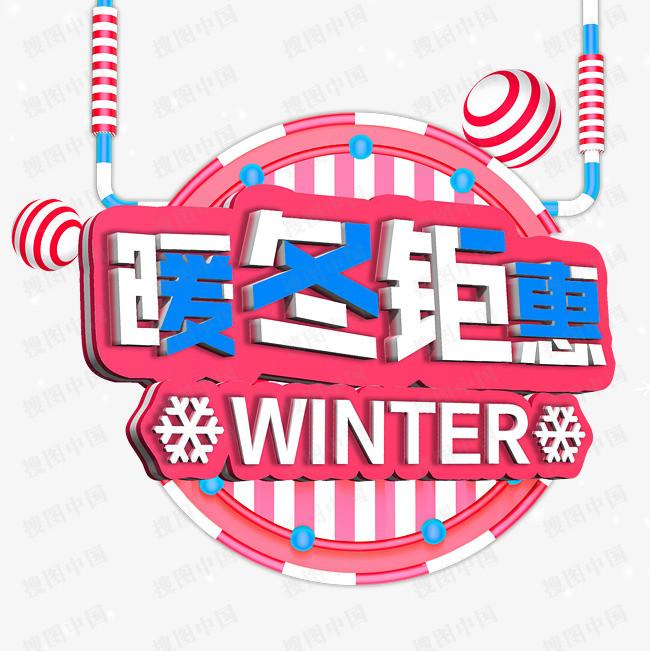 双十二暖冬锯惠艺术字