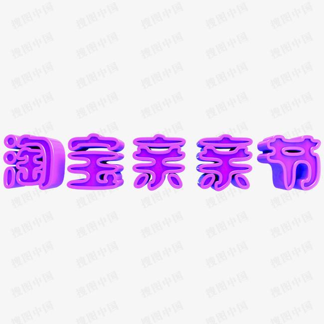 淘宝亲亲节紫色立体C4D艺术字