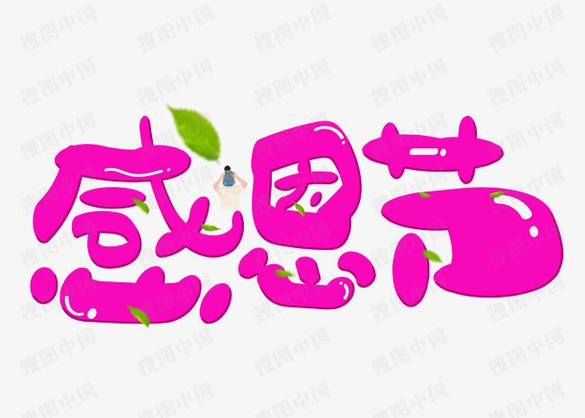 感恩节玫红色卡通创意艺术字设计