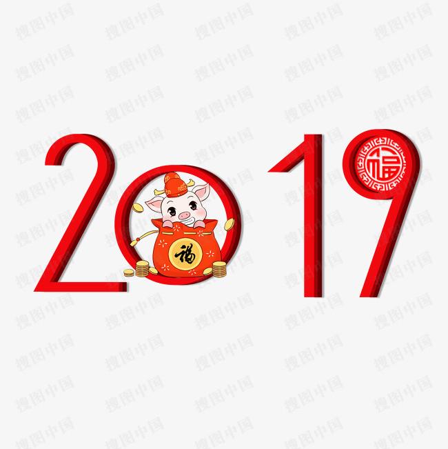 喜庆红色2019数字可爱猪宝宝艺术字