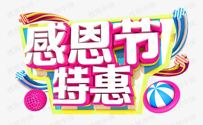 感恩节特惠3D字体设计