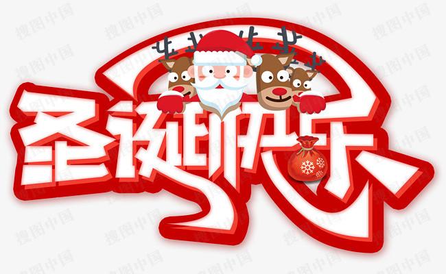 圣诞节快乐创意红色字体