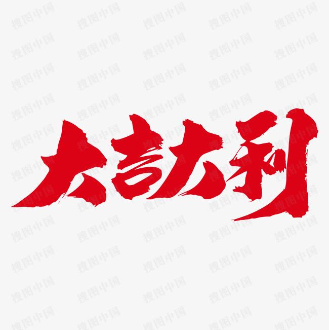 大吉大利创意艺术字设计