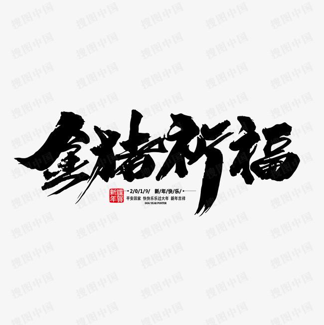 金猪祈福黑色毛笔字春节