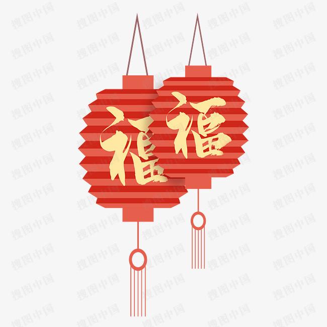 春节节日过年新年福字灯笼