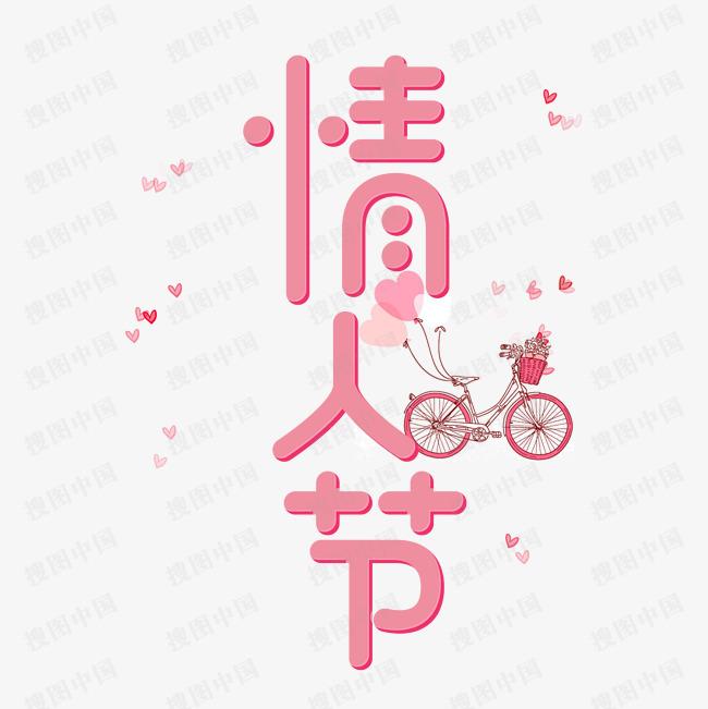 情人节卡通粉色字体情人节