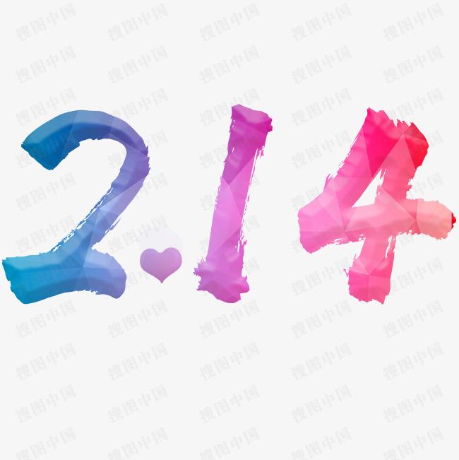 214情人节彩色艺术字