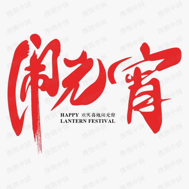 元宵节红色艺术字闹元宵