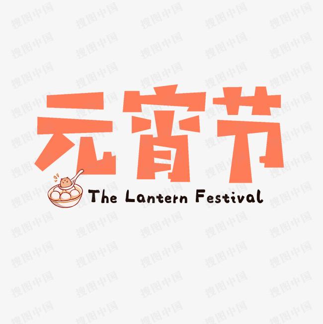 珊瑚橙元宵节可爱艺术字
