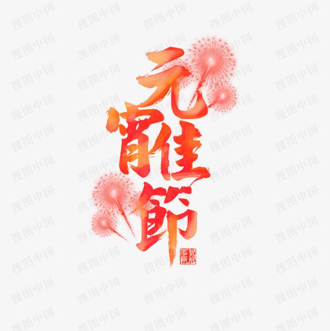 元宵节红色元宵佳节质感艺术字