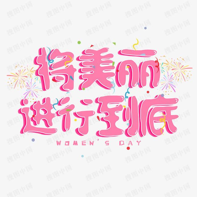 女神节粉色可爱艺术字