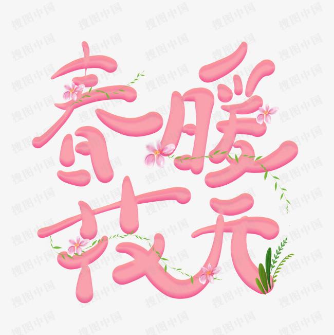 春天春暖花開可愛粉色藝術字