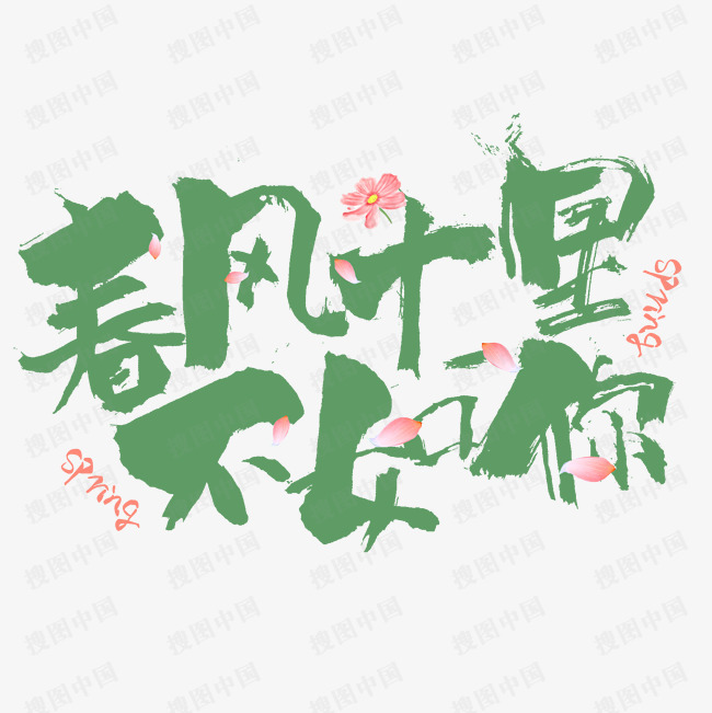 春风十里不如你绿色毛笔字