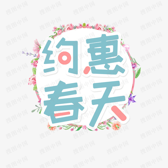 约惠春天电商广告艺术字