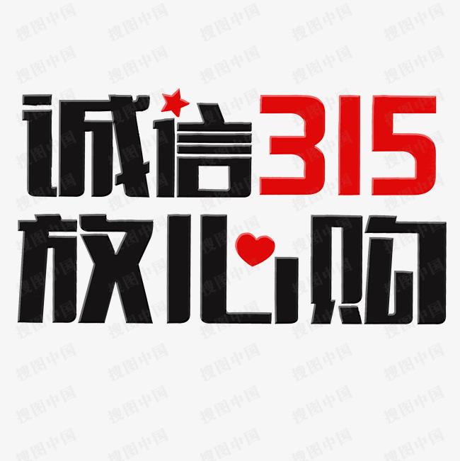 诚信315放心购标题艺术字