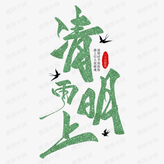 清明节清明雨上绿色毛笔艺术字
