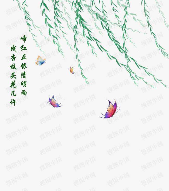 清明节柳条蝴蝶元素