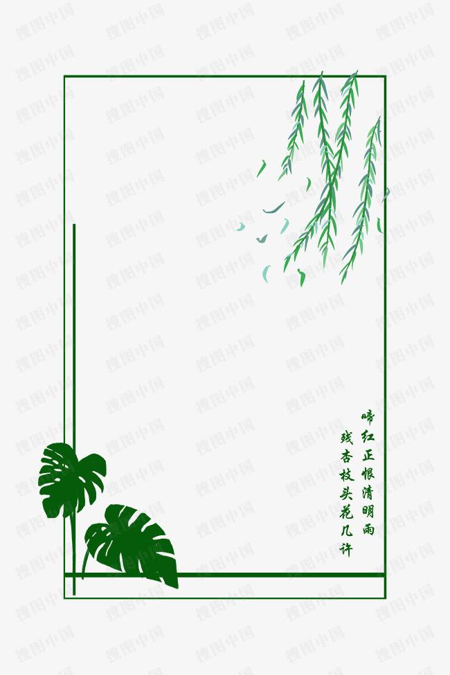 清明节绿色边框元素