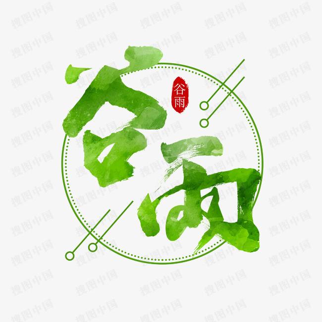 ?中国传统节气谷雨艺术字