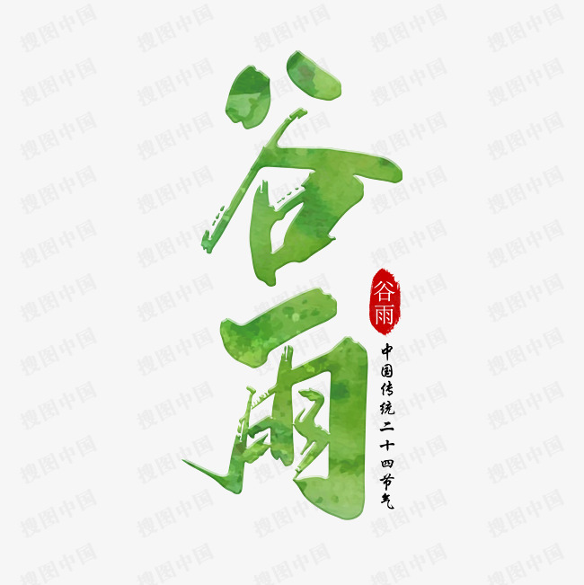 中国传统节气谷雨艺术字