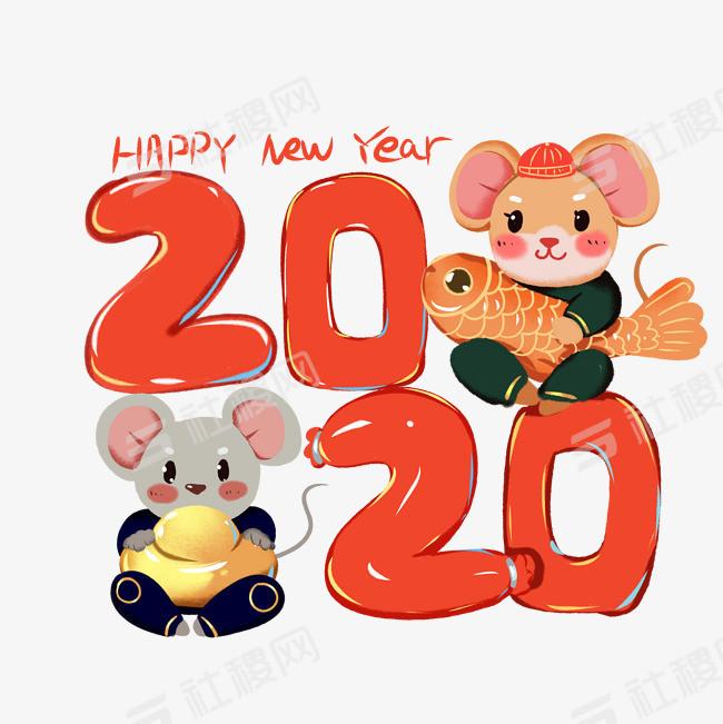 2020贺岁老鼠