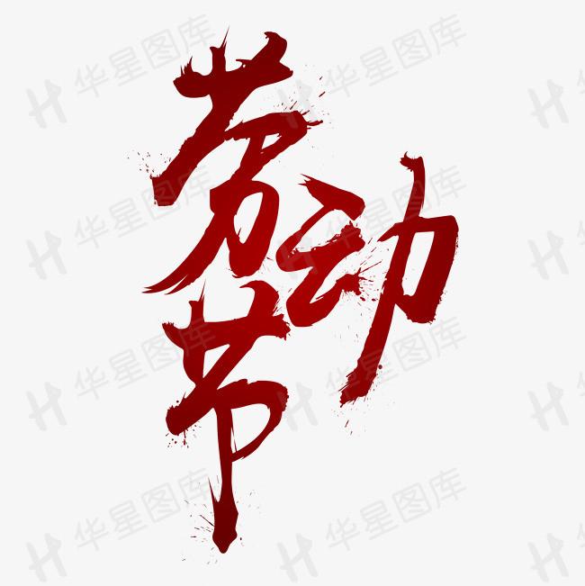 五一劳动节暗红书法渐变字体(1)
