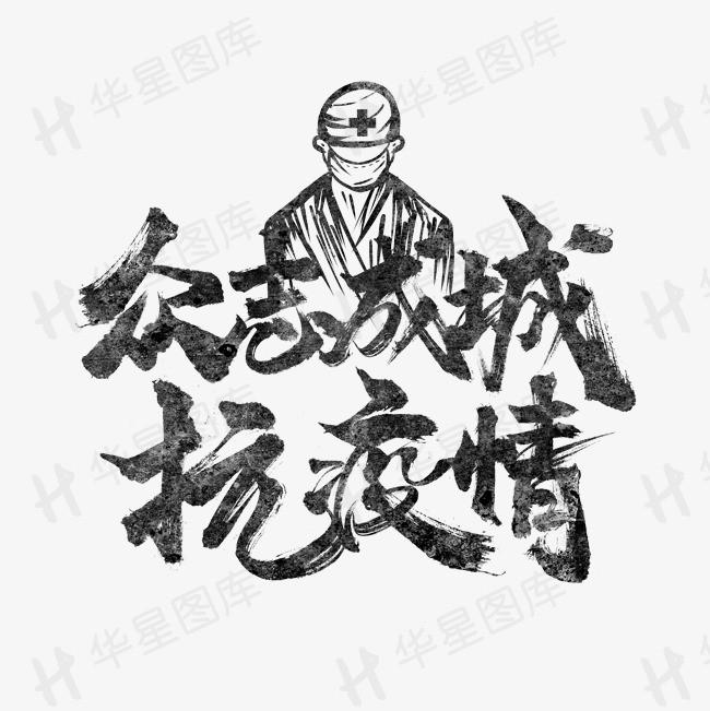 众志成城抗疫情武汉加油抗击新冠状病毒艺术字