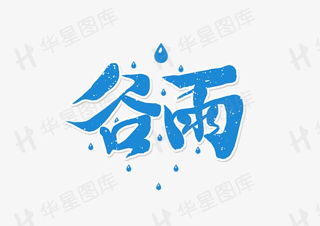 创意蓝色雨点谷雨字体