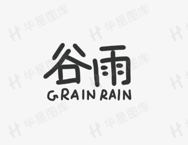 可爱谷雨字体