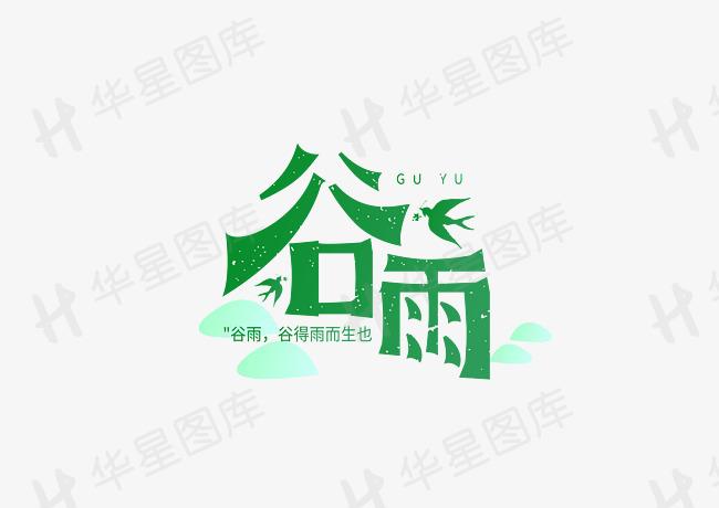 绿色谷雨字体