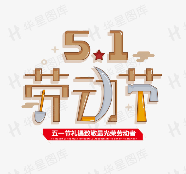 创意卡通51劳动节字体设计