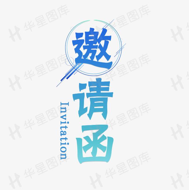 邀请函商务风蓝色科技简约大气艺术字