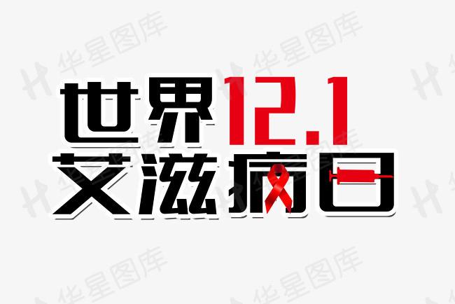 世界艾滋病日黑红色世界艾滋病日