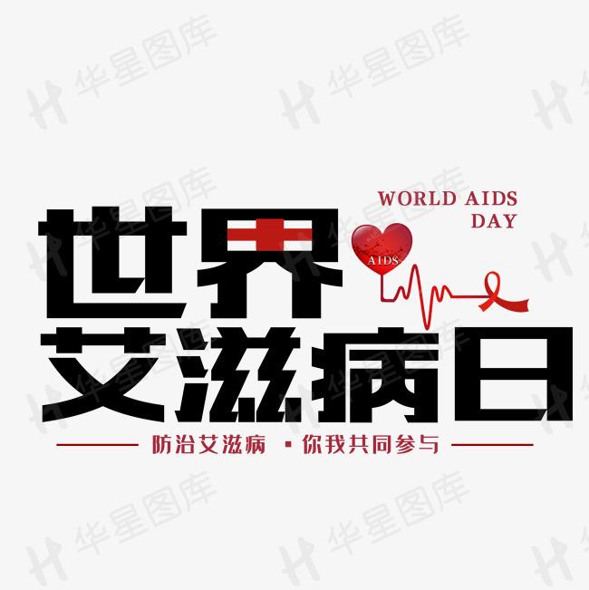 矢量世界艾滋病日健康防御