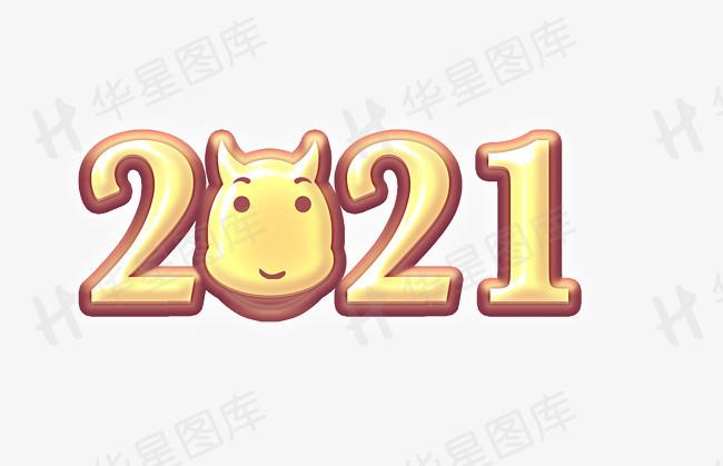 2021新年春节系列主题卡通艺术字