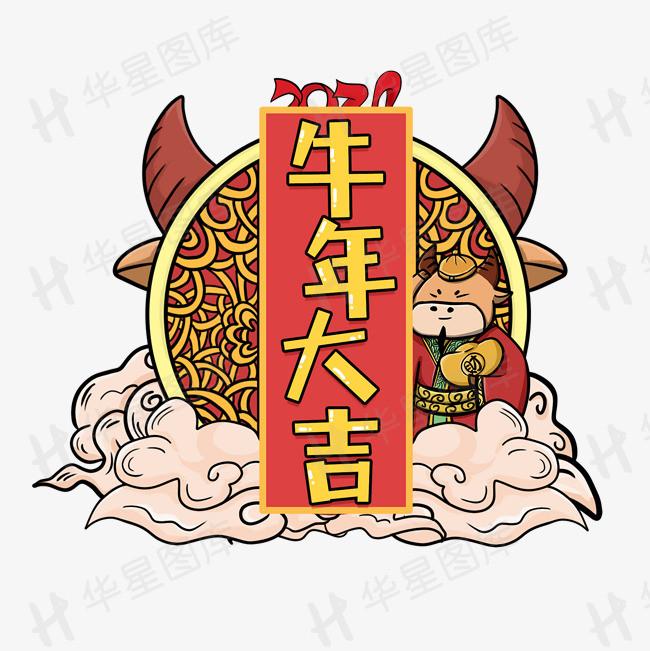 新年牛年-牛年大吉手绘插画可爱卡通艺术字