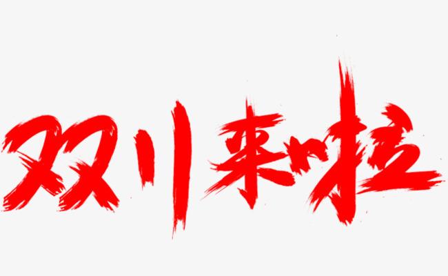 红色字体双11来啦
