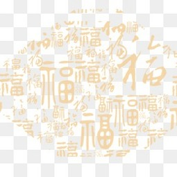 新年福字背景
