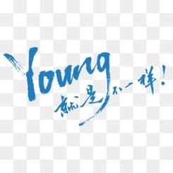 青春艺术字
