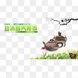 茶葉海報設計