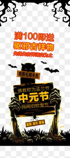 中元节活动海报